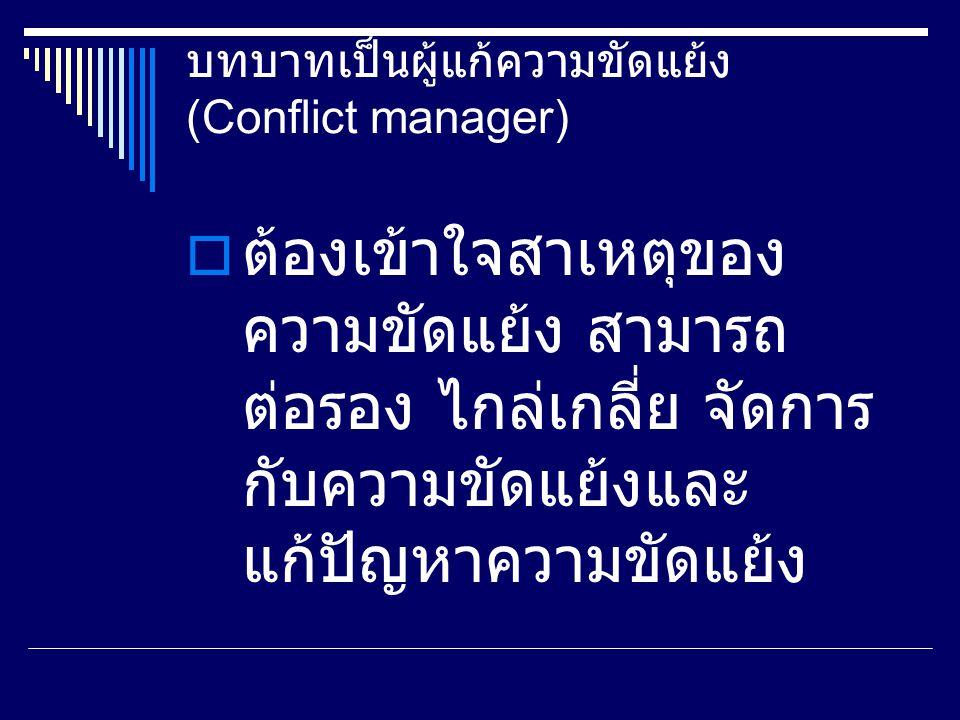 บทบาทเป็นผู้แก้ความขัดแย้ง (Conflict manager)