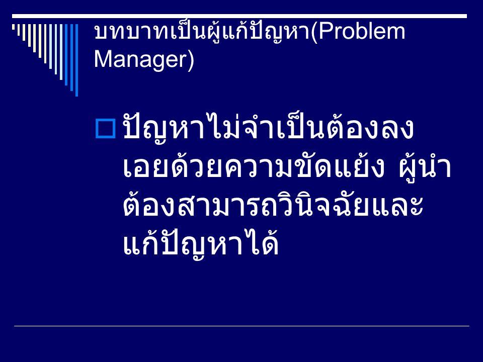 บทบาทเป็นผู้แก้ปัญหา(Problem Manager)