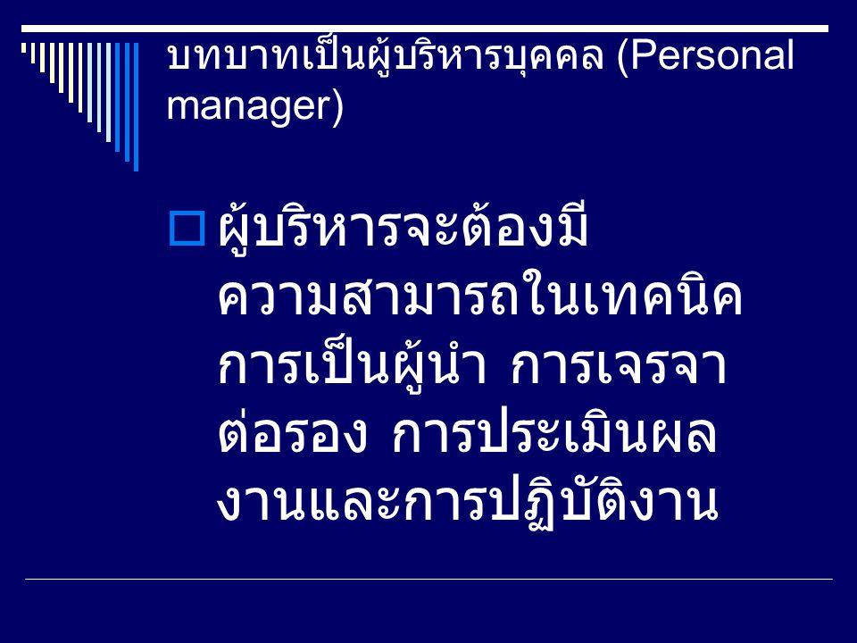 บทบาทเป็นผู้บริหารบุคคล (Personal manager)