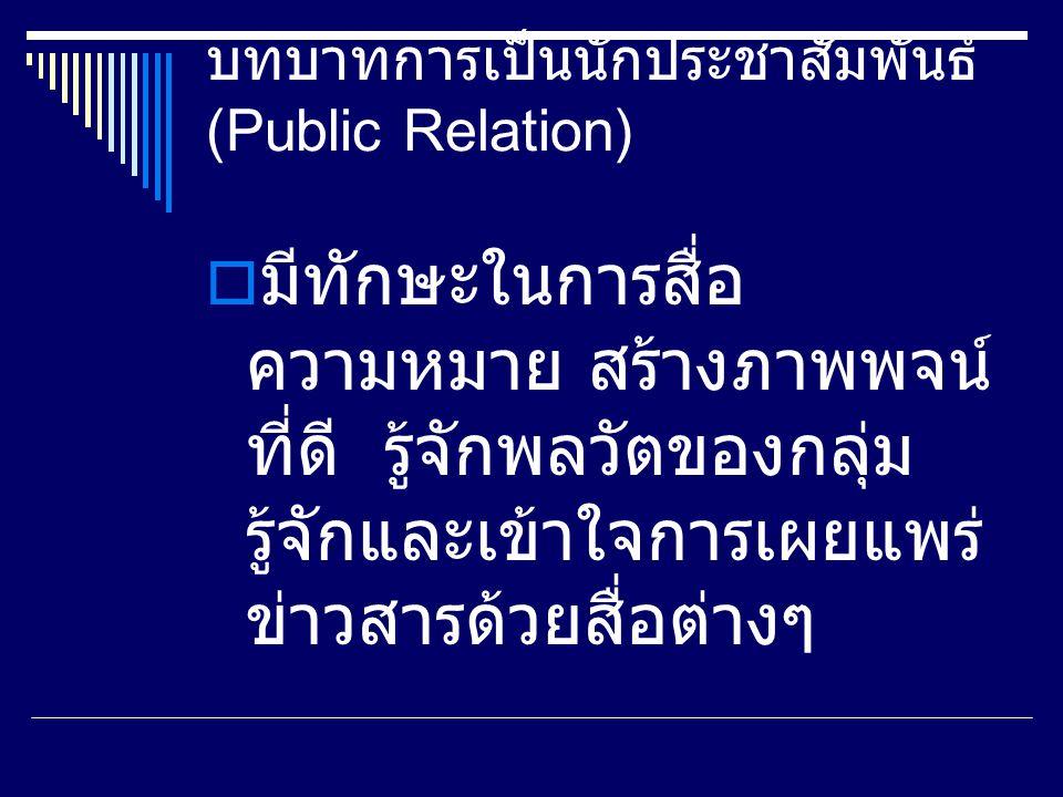 บทบาทการเป็นนักประชาสัมพันธ์ (Public Relation)