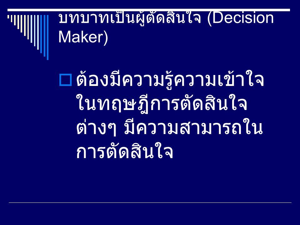 บทบาทเป็นผู้ตัดสินใจ (Decision Maker)