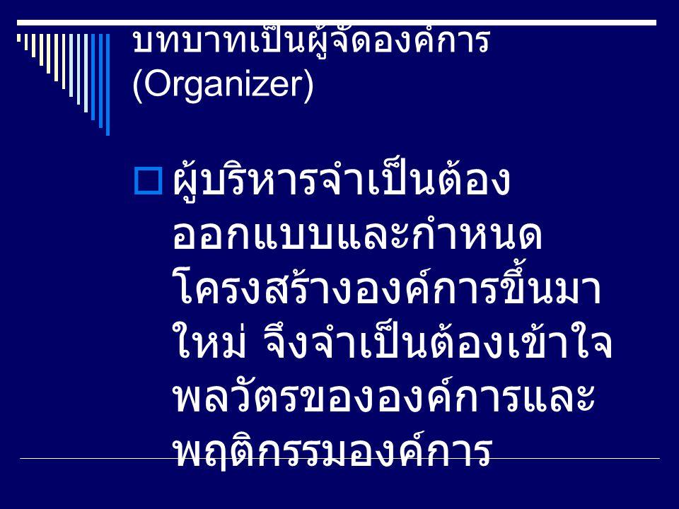 บทบาทเป็นผู้จัดองค์การ (Organizer)