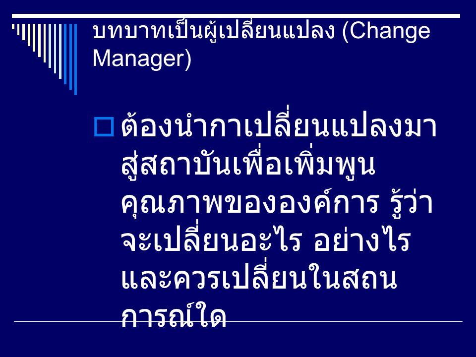 บทบาทเป็นผู้เปลี่ยนแปลง (Change Manager)