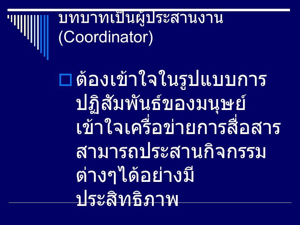 บทบาทเป็นผู้ประสานงาน (Coordinator)