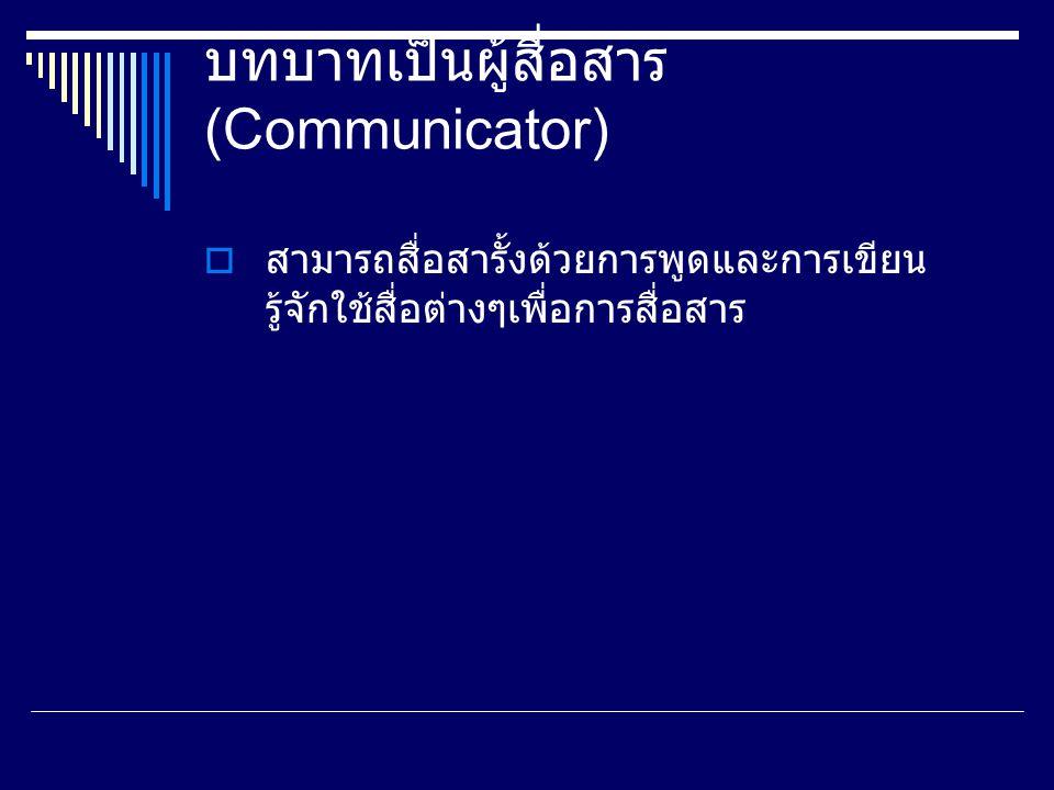 บทบาทเป็นผู้สื่อสาร (Communicator)