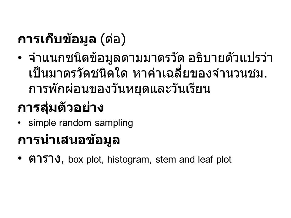ตาราง, box plot, histogram, stem and leaf plot