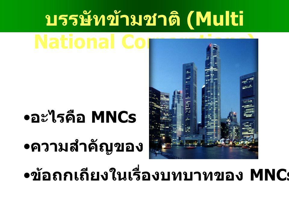 บรรษัทข้ามชาติ (Multi National Corporations)