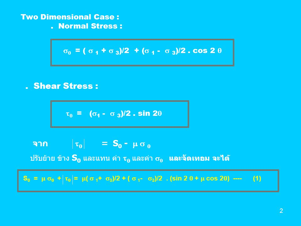 . Shear Stress : จาก  = S0 -    Two Dimensional Case :