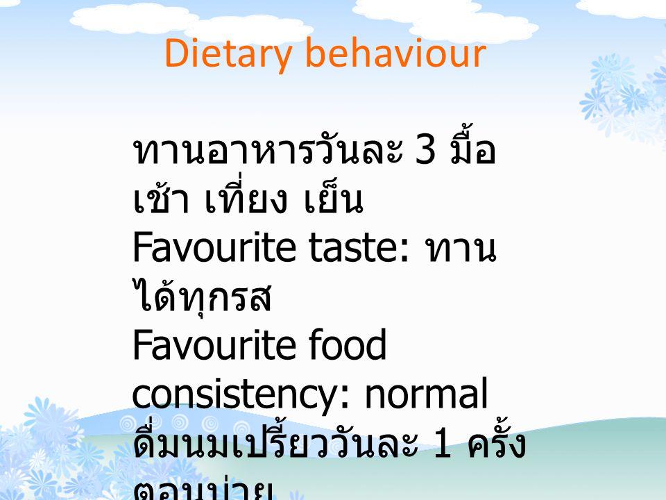 Dietary behaviour ทานอาหารวันละ 3 มื้อ เช้า เที่ยง เย็น