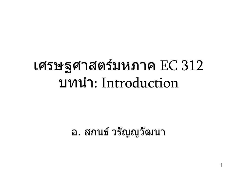 เศรษฐศาสตร์มหภาค EC 312 บทนำ: Introduction