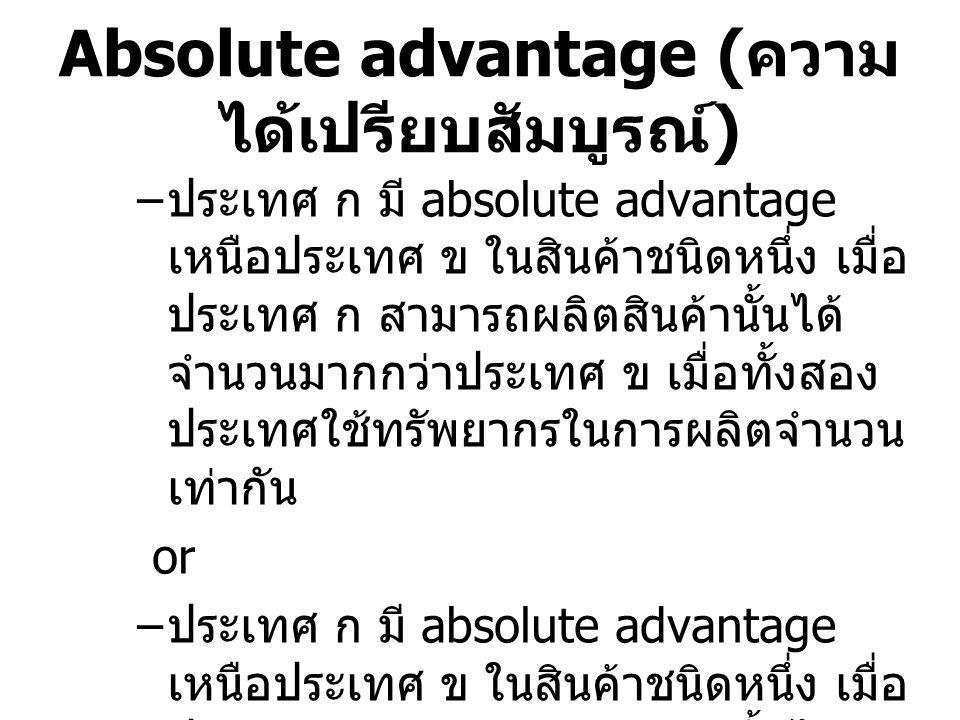 Absolute advantage (ความได้เปรียบสัมบูรณ์)