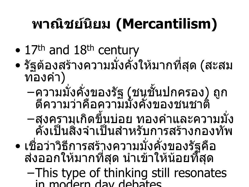 พาณิชย์นิยม (Mercantilism)