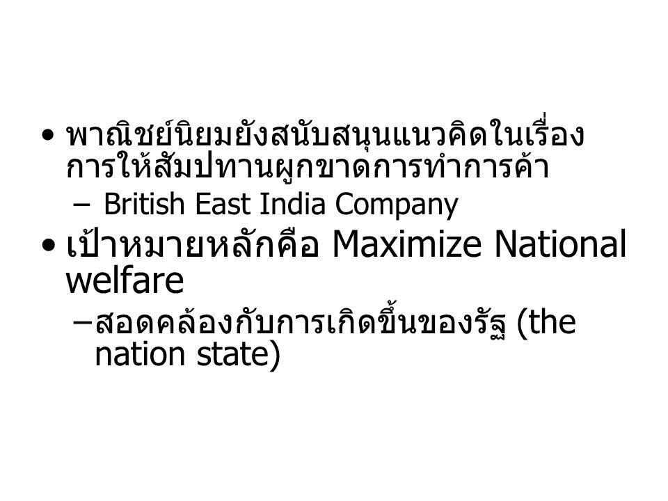 เป้าหมายหลักคือ Maximize National welfare