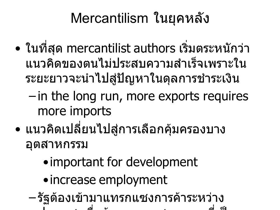 Mercantilism ในยุคหลัง