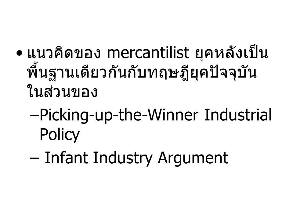 แนวคิดของ mercantilist ยุคหลังเป็นพื้นฐานเดียวกันกับทฤษฎียุคปัจจุบันในส่วนของ