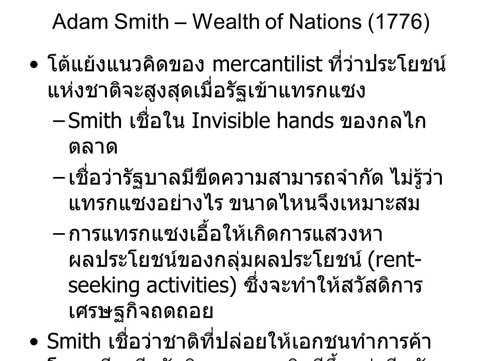 Adam Smith – Wealth of Nations (1776)