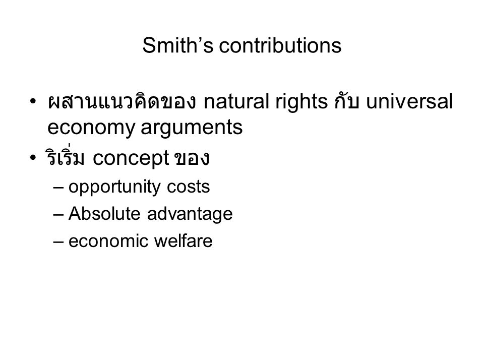 Smith's contributions