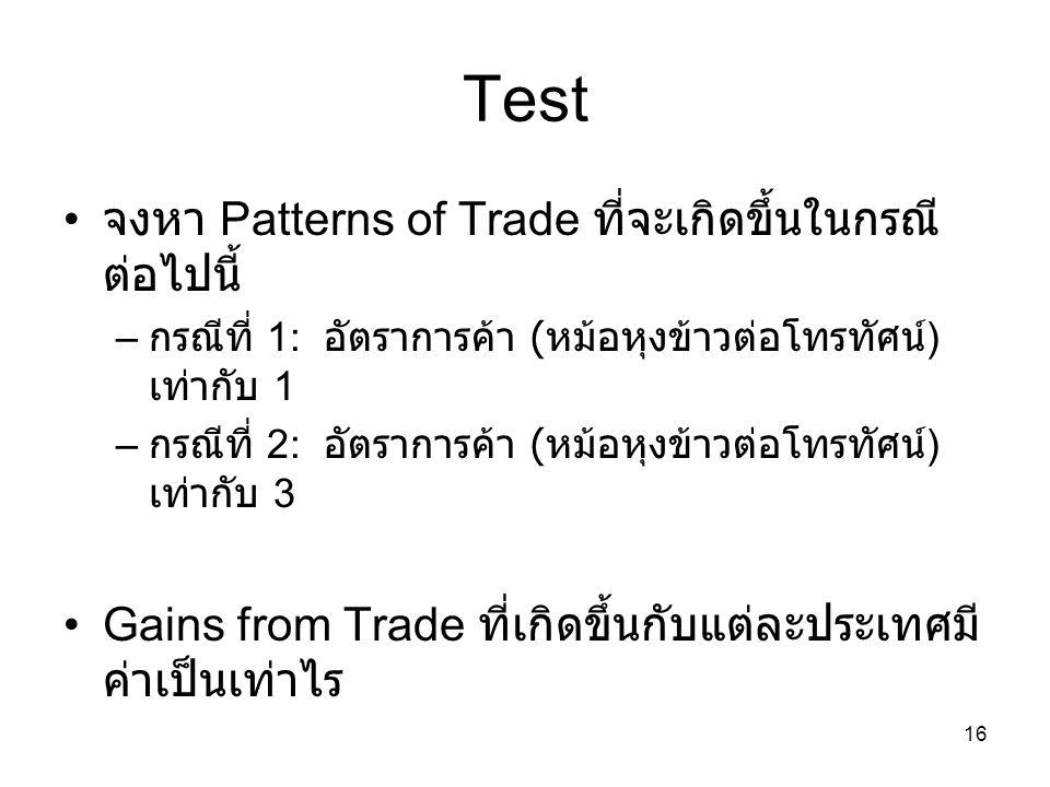 Test จงหา Patterns of Trade ที่จะเกิดขึ้นในกรณีต่อไปนี้