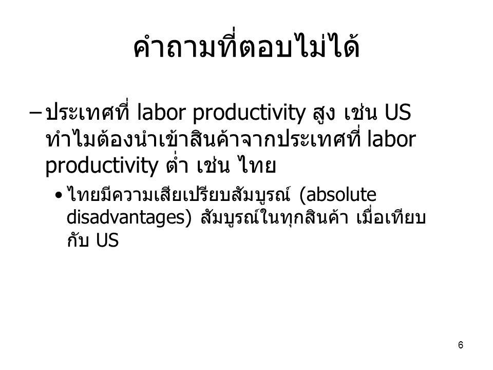 คำถามที่ตอบไม่ได้ ประเทศที่ labor productivity สูง เช่น US ทำไมต้องนำเข้าสินค้าจากประเทศที่ labor productivity ต่ำ เช่น ไทย.