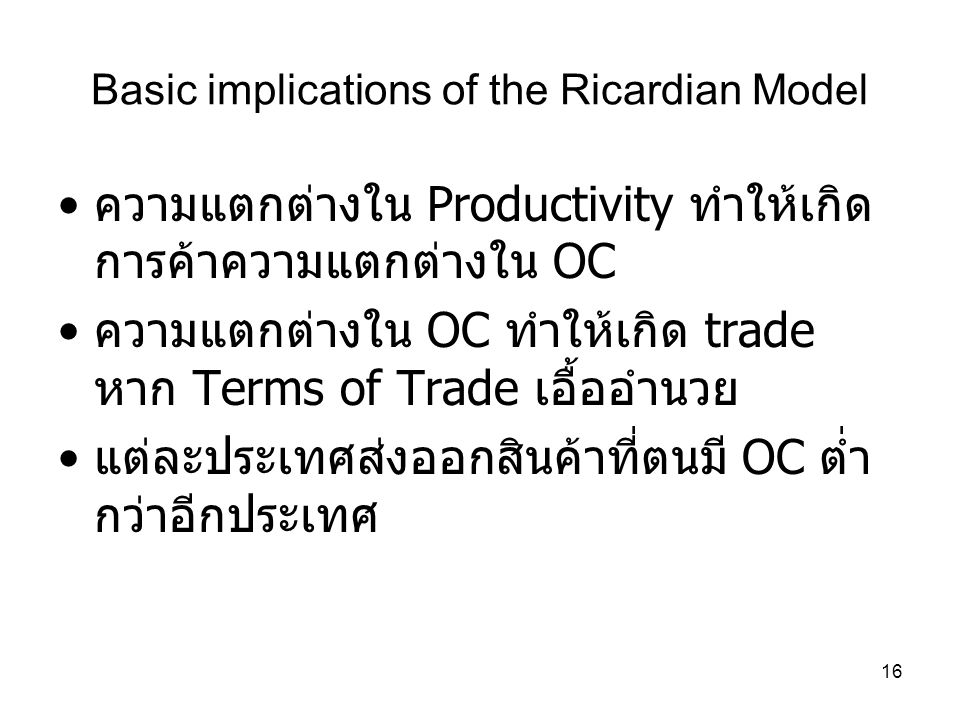 Basic implications of the Ricardian Model