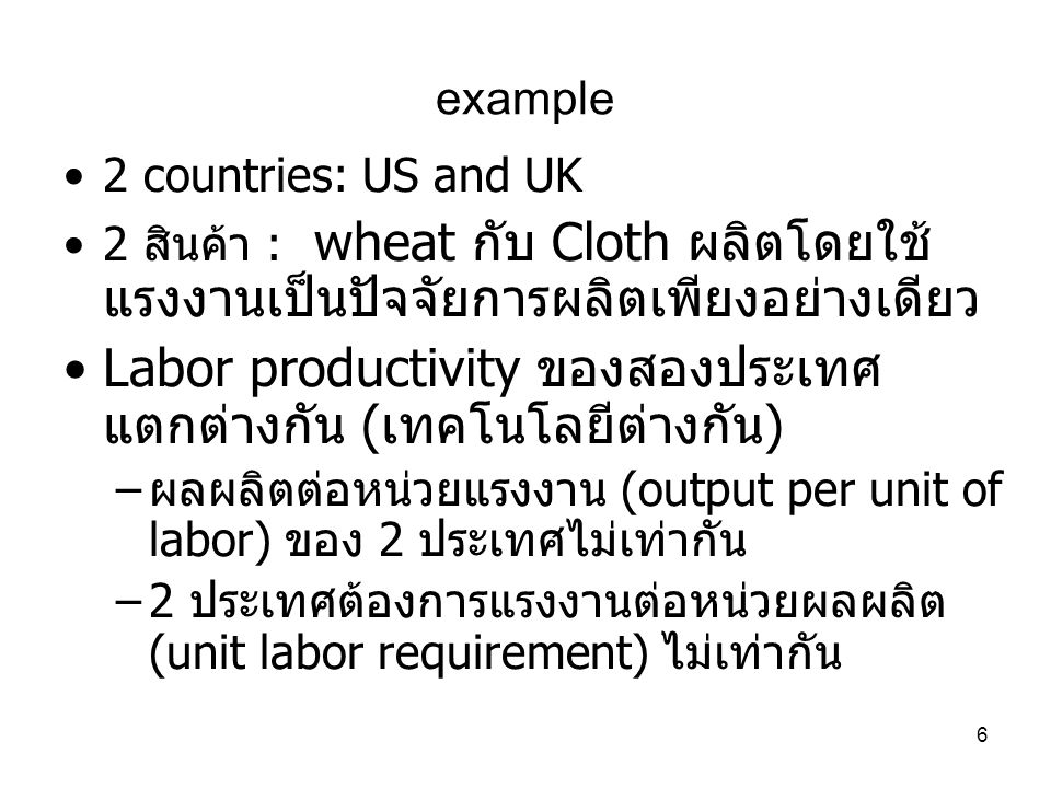 Labor productivity ของสองประเทศแตกต่างกัน (เทคโนโลยีต่างกัน)