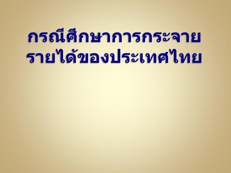 กรณีศึกษาการกระจายรายได้ของประเทศไทย