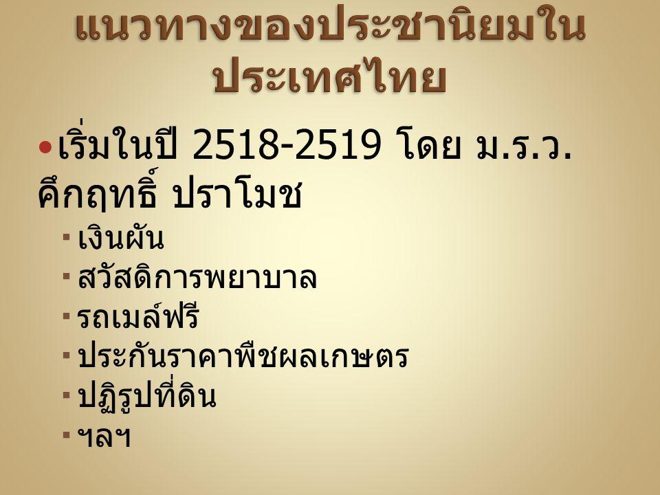 แนวทางของประชานิยมในประเทศไทย