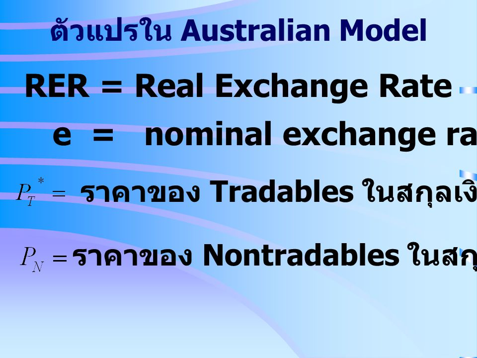 ตัวแปรใน Australian Model