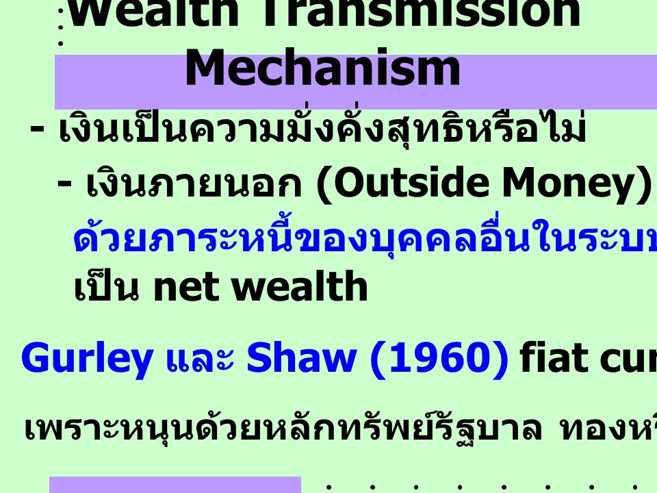 Wealth Transmission Mechanism