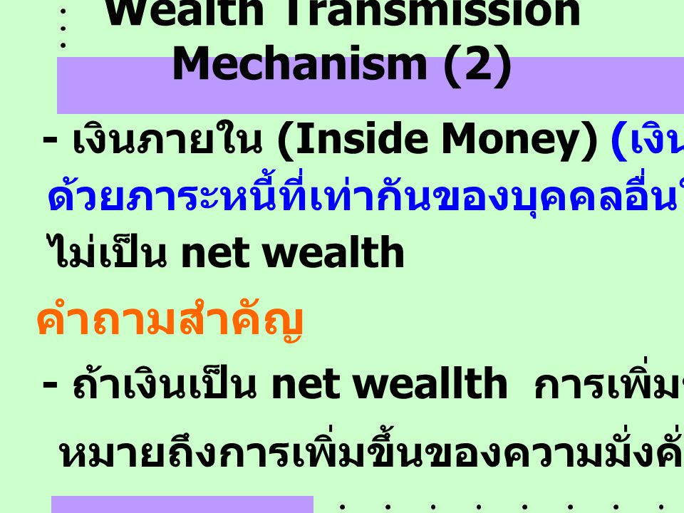 Wealth Transmission Mechanism (2)