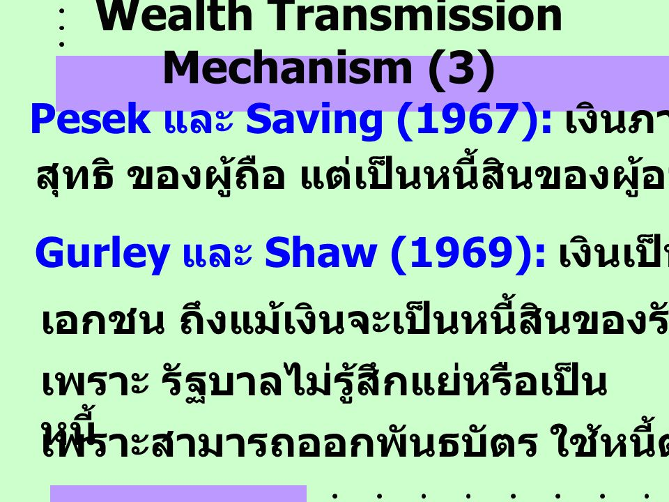Wealth Transmission Mechanism (3)