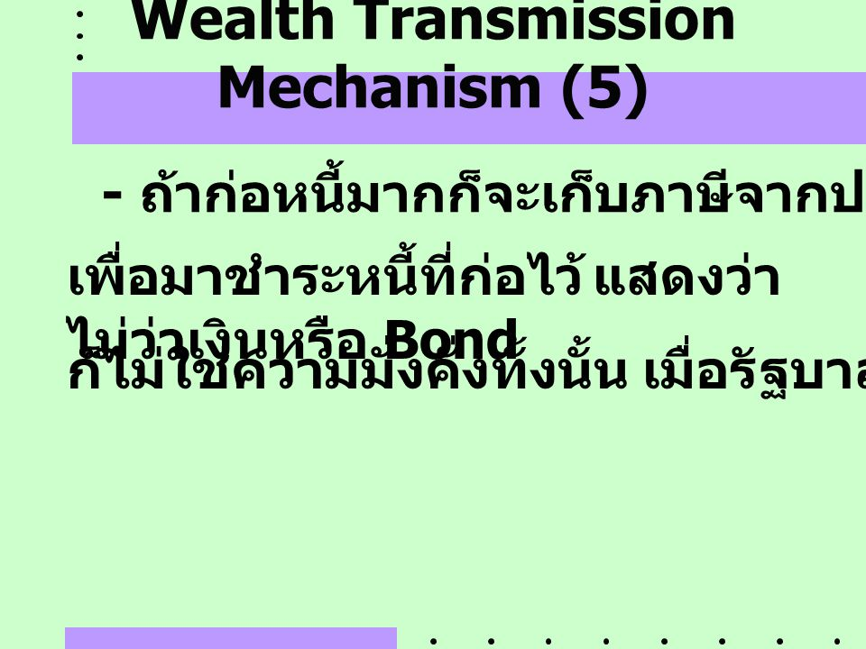 Wealth Transmission Mechanism (5)