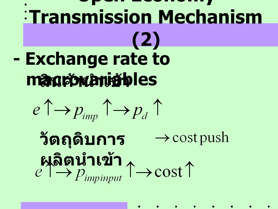 Open Economy Transmission Mechanism (2)