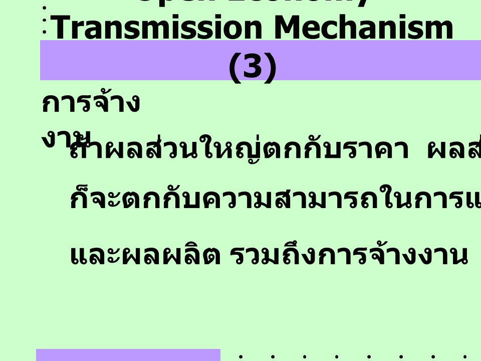 Open Economy Transmission Mechanism (3)