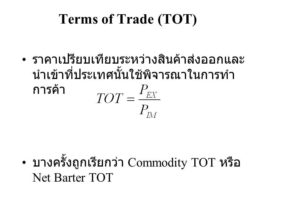 Terms of Trade (TOT) ราคาเปรียบเทียบระหว่างสินค้าส่งออกและนำเข้าที่ประเทศนั้นใช้พิจารณาในการทำการค้า.