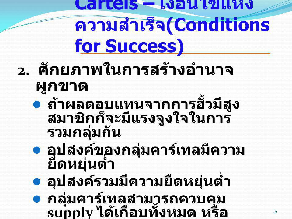 Cartels – เงื่อนไขแห่งความสำเร็จ(Conditions for Success)