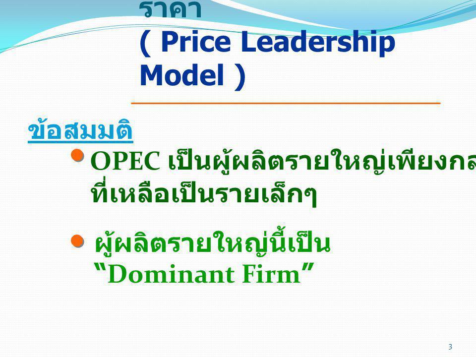 แบบจำลองผู้นำทางราคา ( Price Leadership Model )