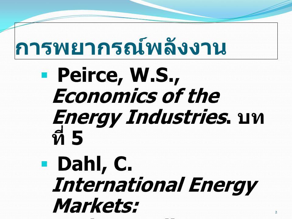 การพยากรณ์พลังงาน Peirce, W.S., Economics of the Energy Industries. บทที่ 5.