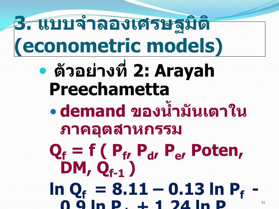3. แบบจำลองเศรษฐมิติ (econometric models)