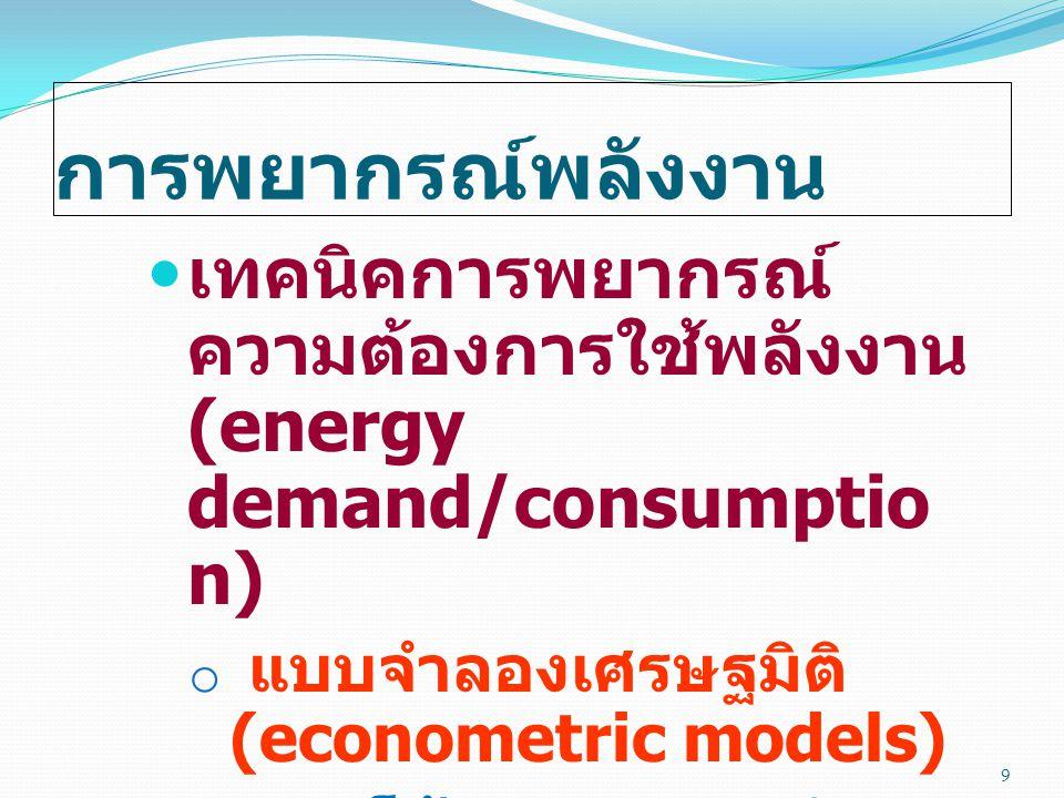 การพยากรณ์พลังงาน เทคนิคการพยากรณ์ความต้องการใช้พลังงาน (energy demand/consumption) แบบจำลองเศรษฐมิติ (econometric models)
