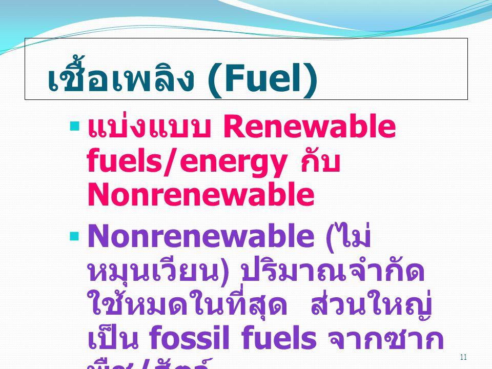 เชื้อเพลิง (Fuel) แบ่งแบบ Renewable fuels/energy กับ Nonrenewable
