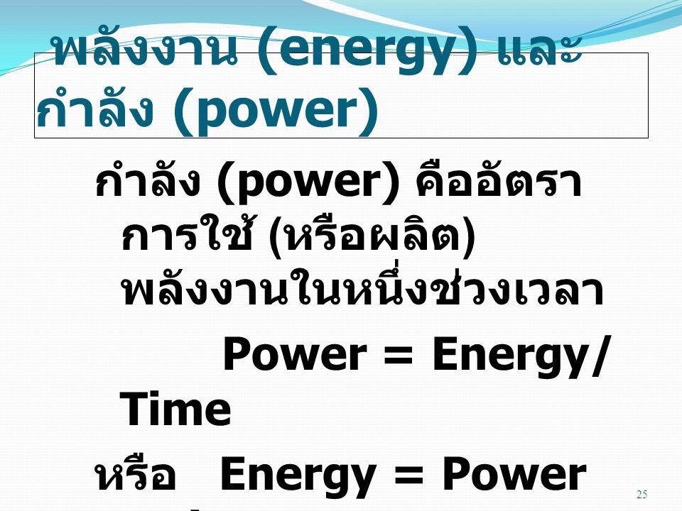 พลังงาน (energy) และกำลัง (power)