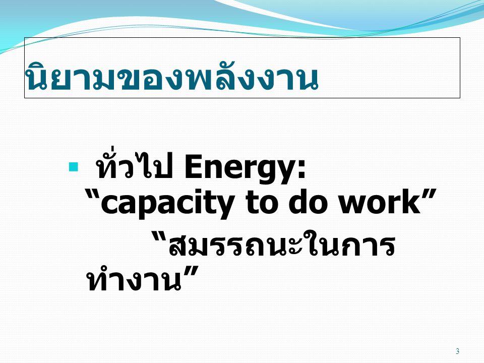 นิยามของพลังงาน ทั่วไป Energy: capacity to do work
