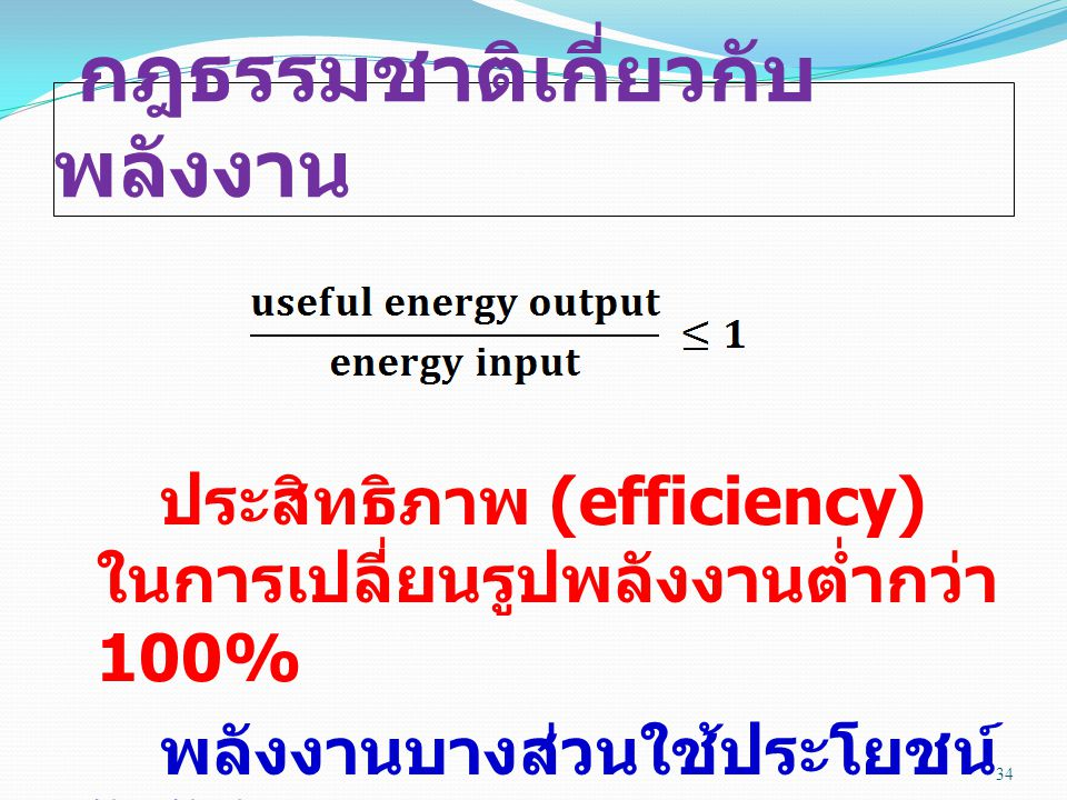 กฎธรรมชาติเกี่ยวกับพลังงาน