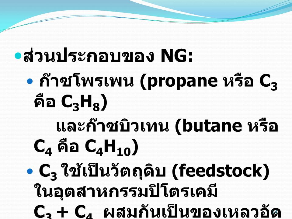 ส่วนประกอบของ NG: ก๊าซโพรเพน (propane หรือ C3 คือ C3H8)