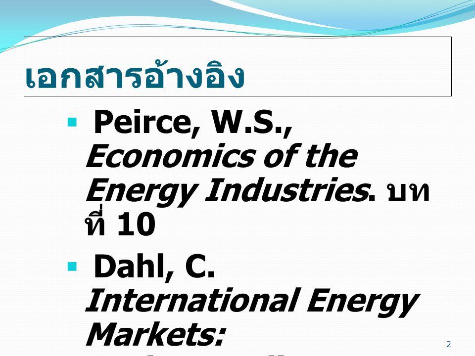 เอกสารอ้างอิง Peirce, W.S., Economics of the Energy Industries. บทที่ 10.