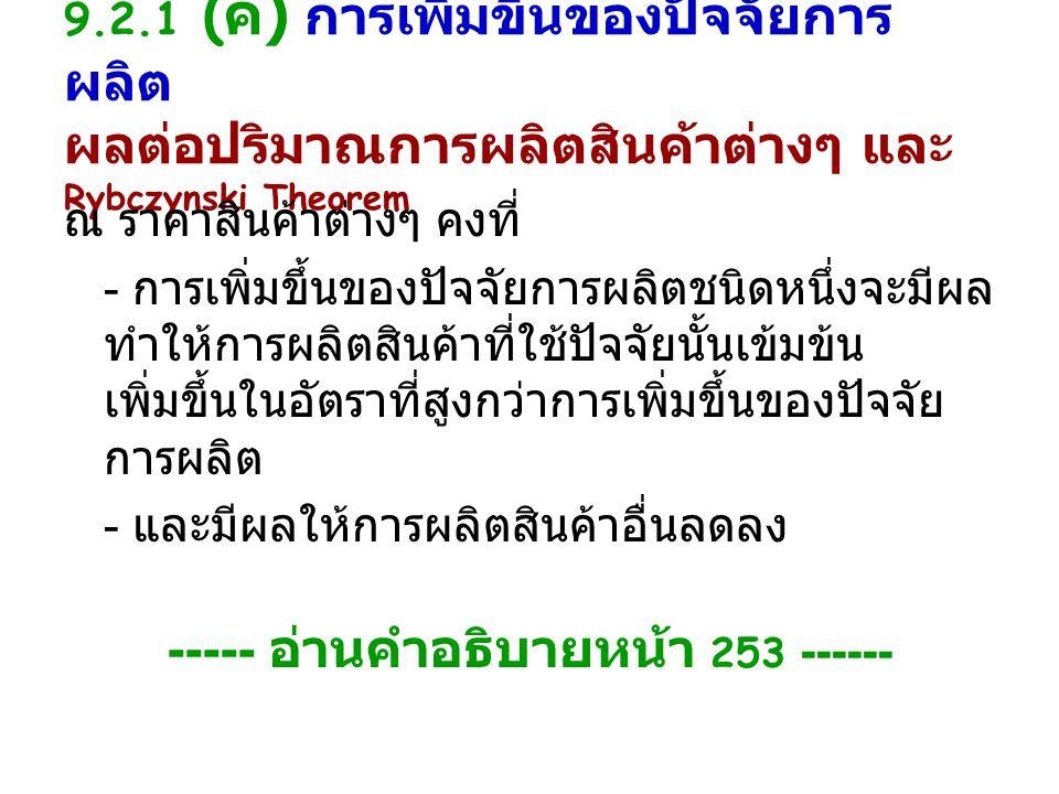 ----- อ่านคำอธิบายหน้า 253 ------