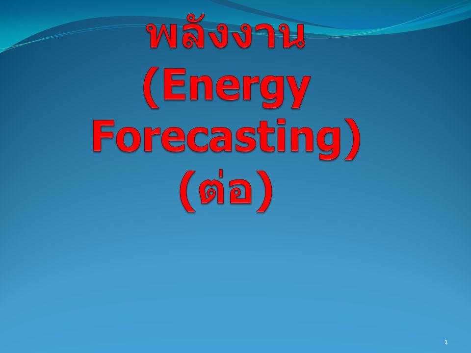 การพยากรณ์ด้านพลังงาน (Energy Forecasting) (ต่อ)