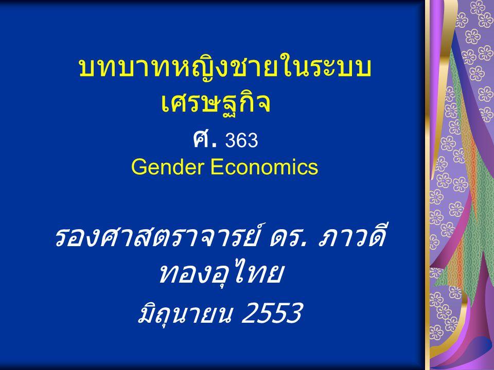 บทบาทหญิงชายในระบบเศรษฐกิจ ศ. 363 Gender Economics