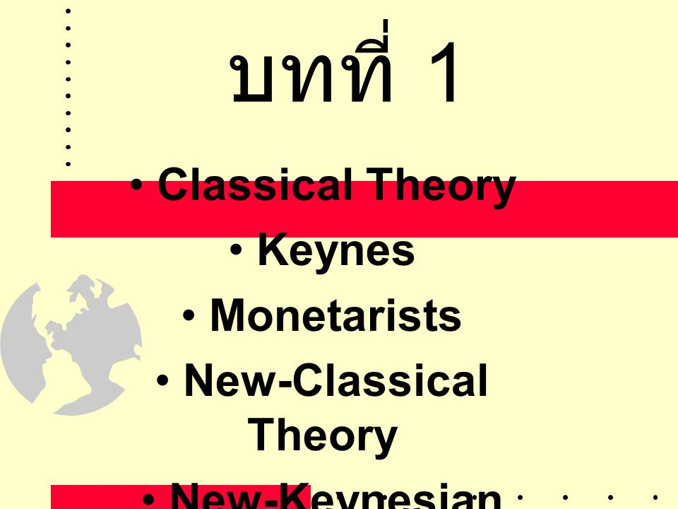 บทที่ 1 Classical Theory Keynes Monetarists New-Classical Theory